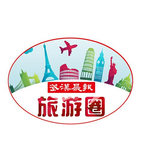 武汉晨报旅游俱乐部