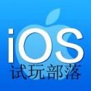 iOS试玩部落