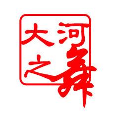 河南省大河之舞艺术中心