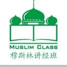 穆斯林讲经班
