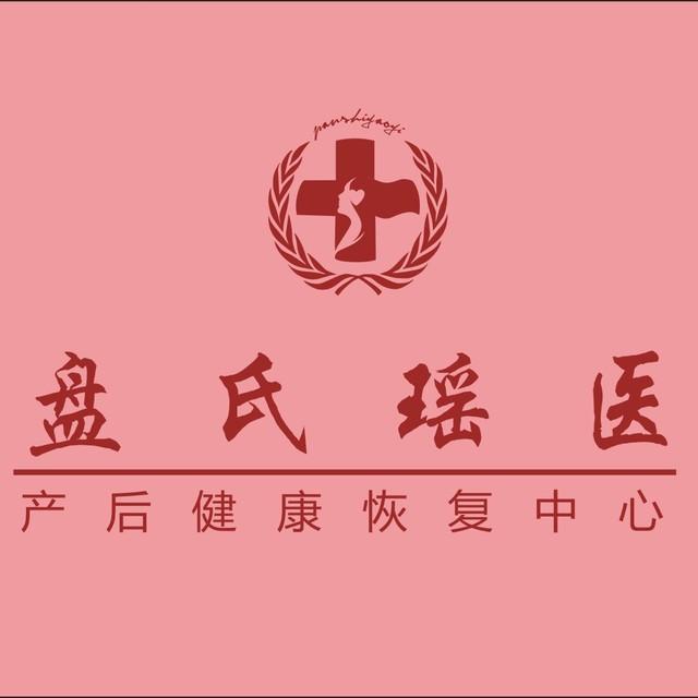 香港产后恢复