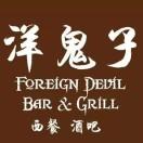 洋鬼子西餐厅BAR
