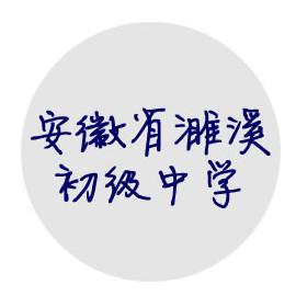 安徽省濉溪初级中学
