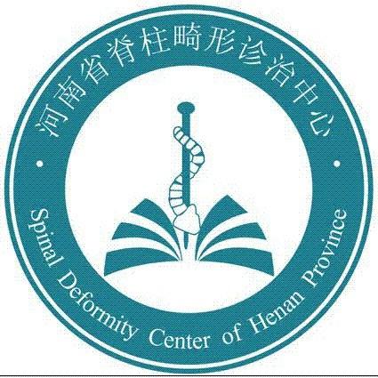 河南省脊柱畸形诊治中心
