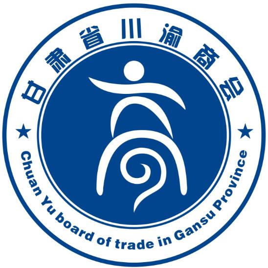 甘肃省川渝商会