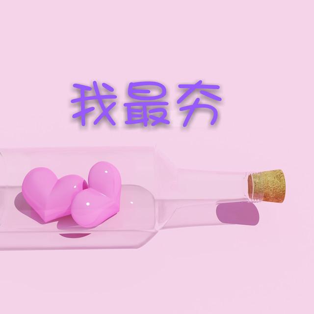 最夯In台湾