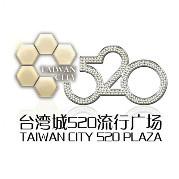 台湾城520