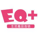 EQ生活趣品连锁