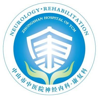 中山市中医院神经内科一康复科