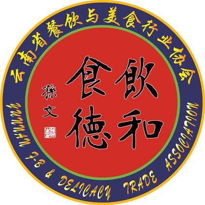 云南省餐饮与美食行业协会