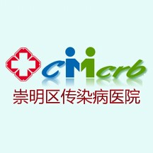 上海市崇明区传染病院