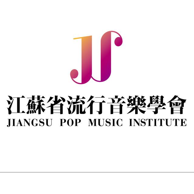 江苏省流行音乐学会
