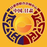 甘肃省联合会展中心