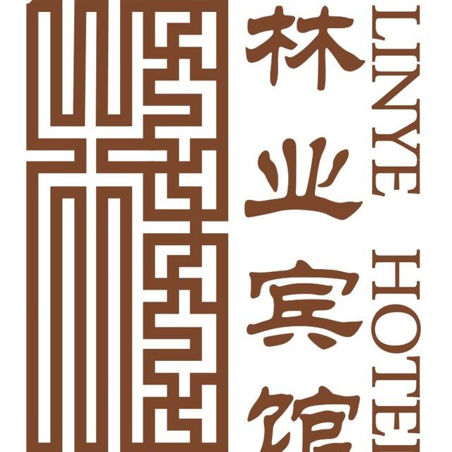 吉林省林业宾馆