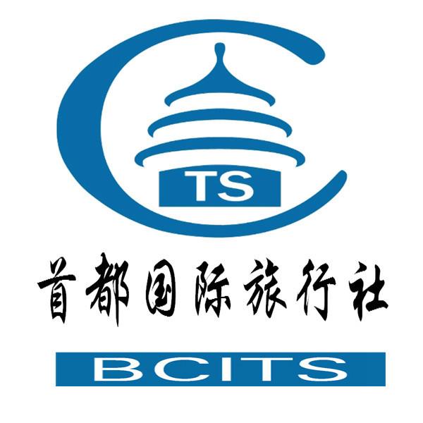 北京市首都国际旅行社有限公司