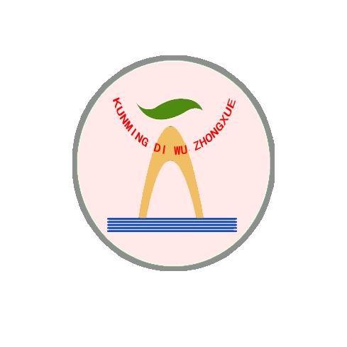 云南省昆明市第五中学
