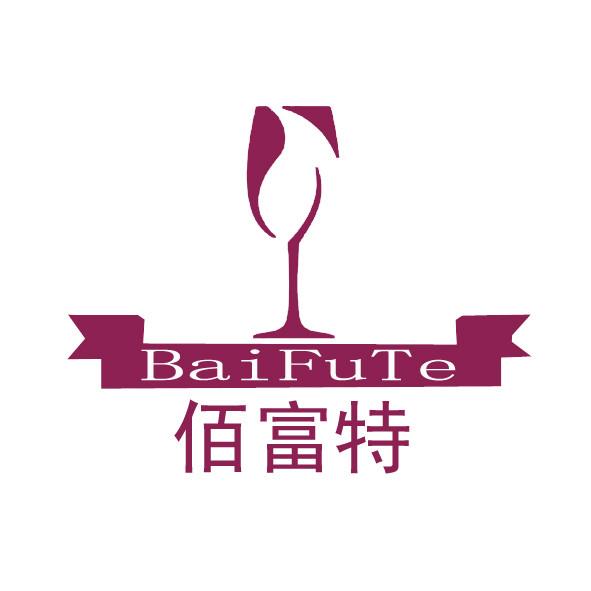 吉林省佰富特酒业
