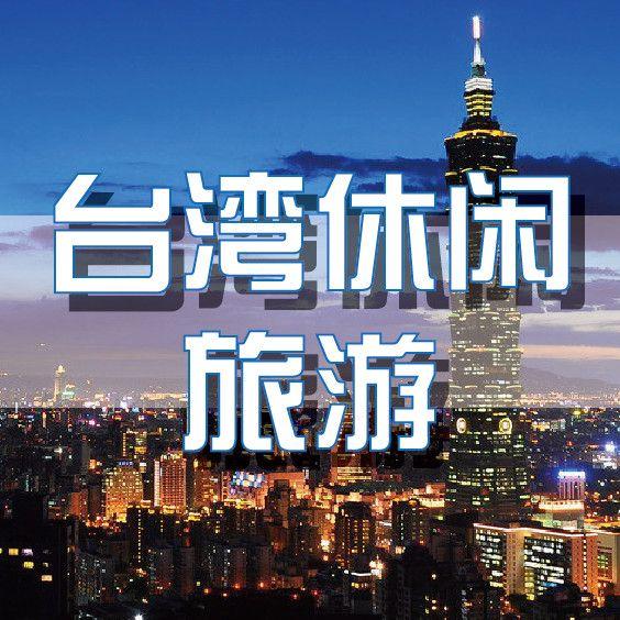 台湾休闲旅游