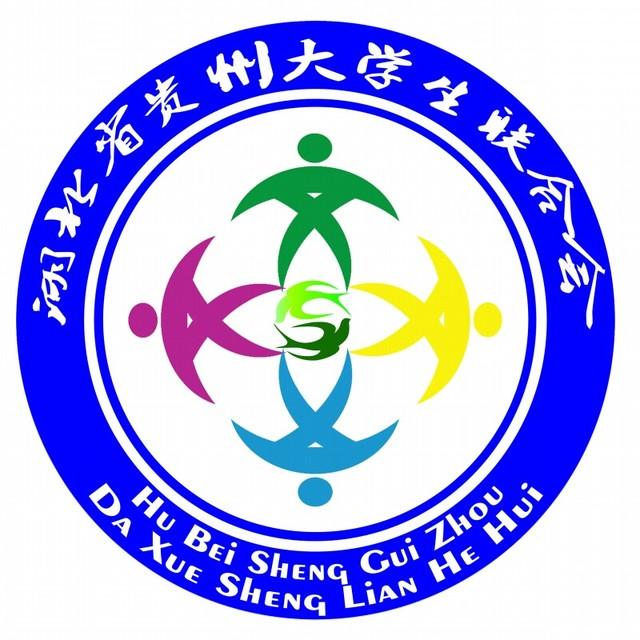 湖北省贵州大学生联合会