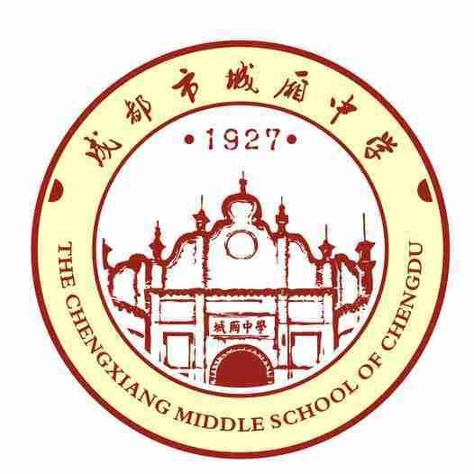 四川省成都市城厢中学校