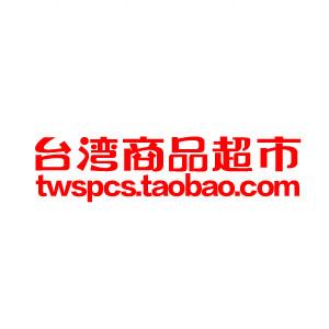 台湾商品超市