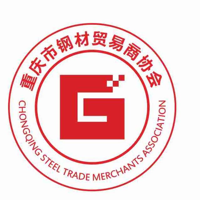 重庆市钢材贸易商协会