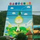 白土镇中心幼儿园