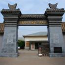 郑州市古荥汉代冶铁遗址博物馆