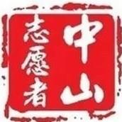 吉林省中山志愿者协会