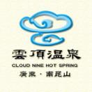 南昆山云顶温泉