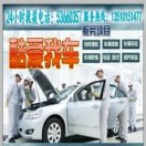 北京酷爱我车汽车维修中心