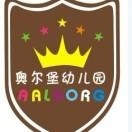 广州市花都区狮岭镇奥尔堡幼儿园