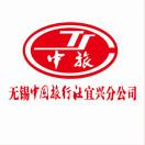 无锡市中国旅行社宜兴分公司