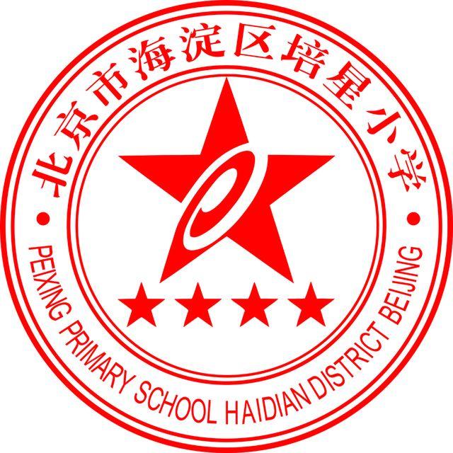 北京市海淀区培星小学