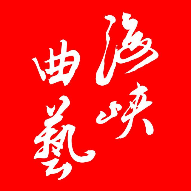 福建省曲艺家协会