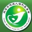天津市残疾人福利基金会