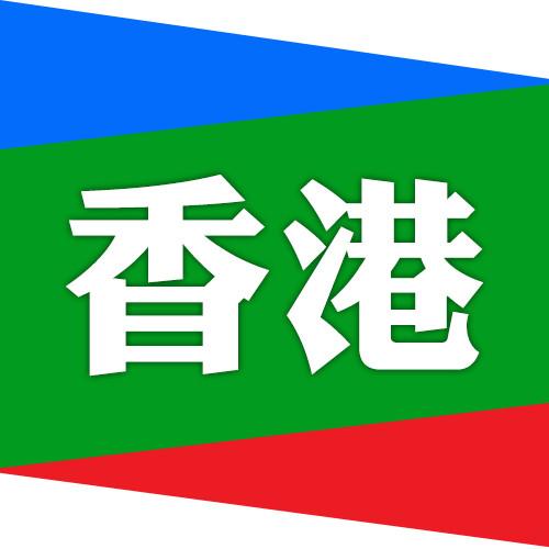 香港购物指南