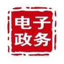 中国电子政务微门户