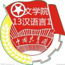 南晓文学院13汉语言1班