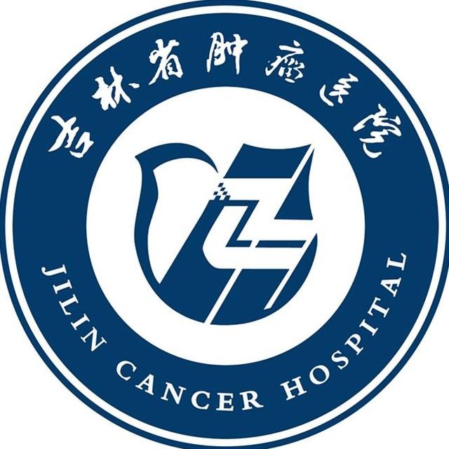 吉林省肿瘤医院内一科