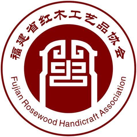 福建省红木工艺品协会
