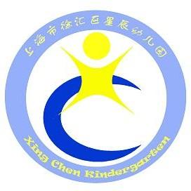 上海市徐汇星辰幼儿园