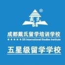 成都市锦江区戴氏留学培训学校