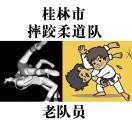 桂林市摔跤柔道队