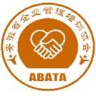 安徽省企业管理培训协会