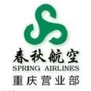 春秋航空重庆营业部