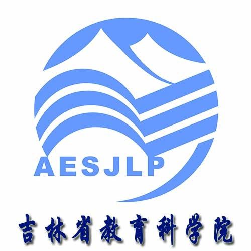 吉林省教育科学院公众号