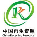广东清远循环经济园