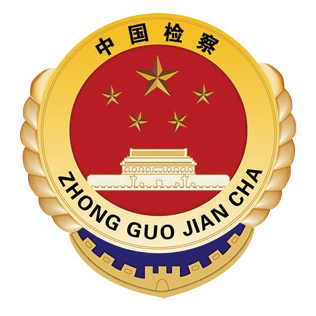 河北省宣化县人民检察院