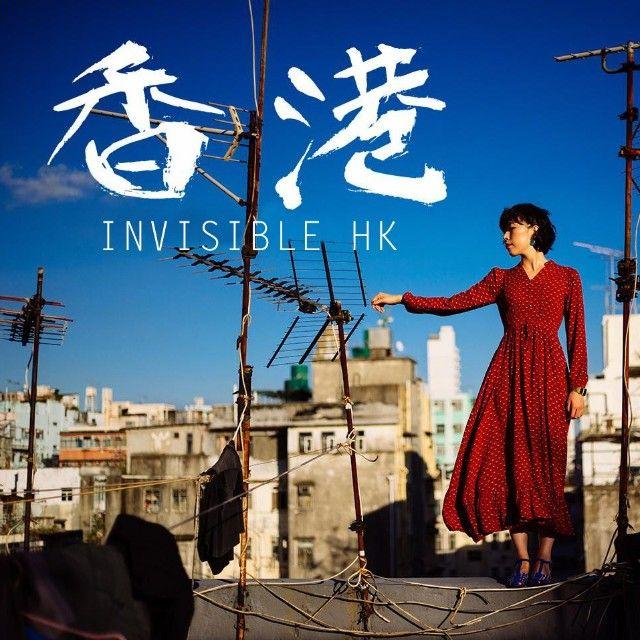 看不见的香港——人文纪实系列